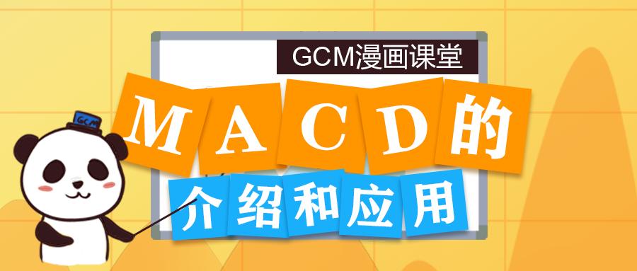 【第51期】MACD的介绍和应用