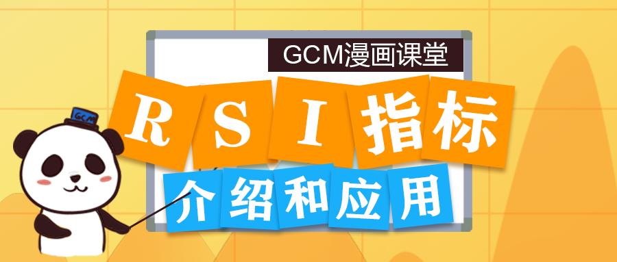 【第53期】RSI指标的介绍和应用