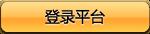 登陆网页版交易平台