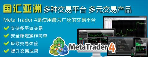 做什么容易赚钱?来国汇亚洲外汇交易平台炒外汇!投入小,收益大,时间段,简单易懂,现在办理外汇交易开户,入金还有50%外汇赠金。